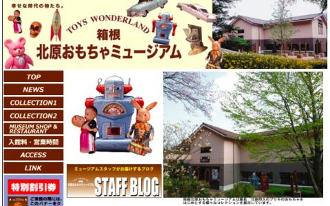 kitahara_museum